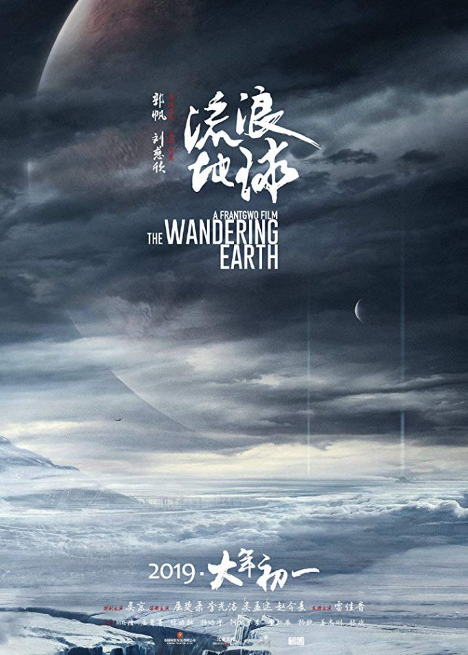 Poster de The Wandering Earth